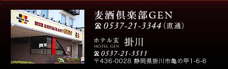 レストラン 浜松 ホテル ホテル玄グループ 公式