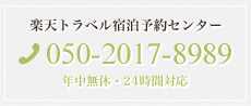楽天トラベル予約センター:050-2017-8989