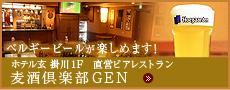 麦酒倶楽部GEN